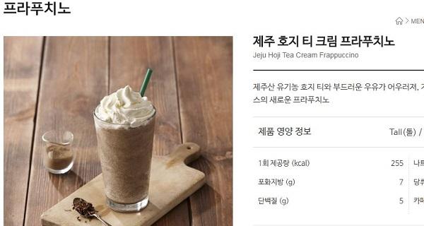 韓国ほうじ茶フラペ