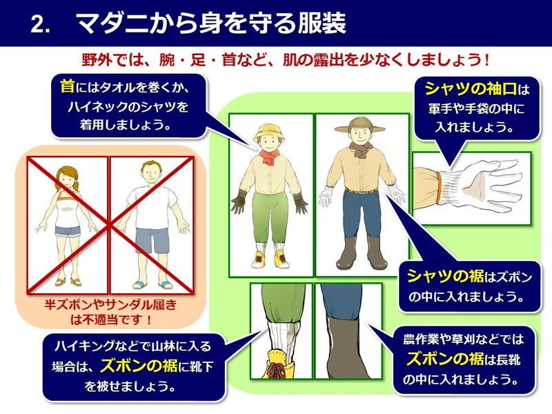 マダニ予防の服装