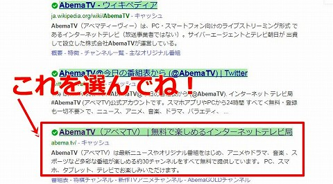 AbemaTV検索結果