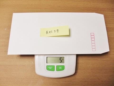 封筒の重さ