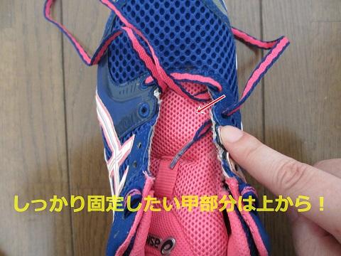 速く走るための足の甲部分の靴紐の結び方
