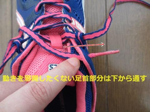 速く走るための足首部分の靴紐の結び方