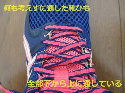NGな靴紐の結び方
